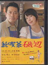 純喫茶磯辺 宮迫博之/仲里依紗 【中古DVD/レンタル落ち/送料無料】
