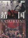 中古DVD レンタルアップrb14196靖国 YASUKUNI刈谷直治/菅原龍憲