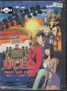 ルパン三世 sweet lost night~魔法のランプは悪夢の予感~ 【中古DVD/レンタル落ち/送料無料】