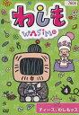 中古DVD レンタルアップ【送料無料】rb15725わしも WASiMO 4チイース、わしもッス