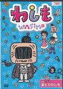 中古DVD レンタルアップ【送料無料】rb16171わしも WASIMO 3金ピカわしも