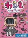 中古DVD レンタルアップ【送料無料】rb16173わしも WASIMO 2わしもの運動会