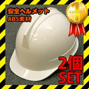【送料無料】2個セット【防災用軽作業帽】防災ヘルメット/安全ヘルメット/軽量 ヘルメット/防災 ヘル