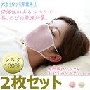 入荷♪【即納】【メール便・送料無料】いつも清潔!洗い回せる2枚セット♪大判潤いシルクのおやすみマスク