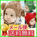 【メール便・送料無料】ランキング1位!★ボンボン付きエルフニット帽子★幼児帽子 キ