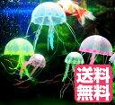 アクアリウム用 人工くらげ(くらげライト)【3匹セット】魚に無害のシリコン製
