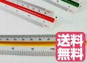 三角スケール 縮尺目盛(計測方法6種類)