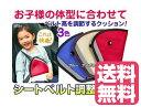 お子様の安全のためのシートベルト調整パッド シートベルトストッパー サポーター 取り付け簡単!お出かけ楽々!全3色