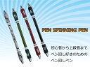 ペン回し用ペン(4色カラー選択) ペン回しペン おしゃれペン回し カラーペン回し