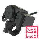 送料無料 バイク用充電USB充電端子付き12Vシガーソケット...