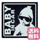 送料無料 BABY IN CAR 赤ちゃん乗車中 マグネット 外貼り ステッカー12cm ブラック 赤ちゃん乗ってます マグネットステッカー デザインステッカー BABY IN CAR 12×12 baby in car ステッカー デカール ちょいワル ちょっとファンキーfunky