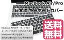MacBook Air/Pro 日本語 キーボードカバー JIS配列 MacBookAir 13/P