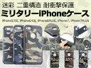 送料無料 迷彩携帯ケース 迷彩柄携帯ケース 迷彩のケイタイケース 迷彩iPhone 迷彩柄iPhon