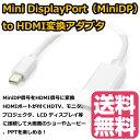 送料無料 Mini DisplayPort(MiniDP)to HDMI変換アダプタ Apple Macbook/Macbook Pro/iMac/Macbook Air/Mac Miniなど対応 ミニディスプレイポート デュアルモニターに