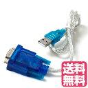 送料無料 USB を シリアル コネクタ に 変換 (RS2...