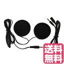 ヘルメット 用 ステレオ スピーカー ボリュームコントロール...