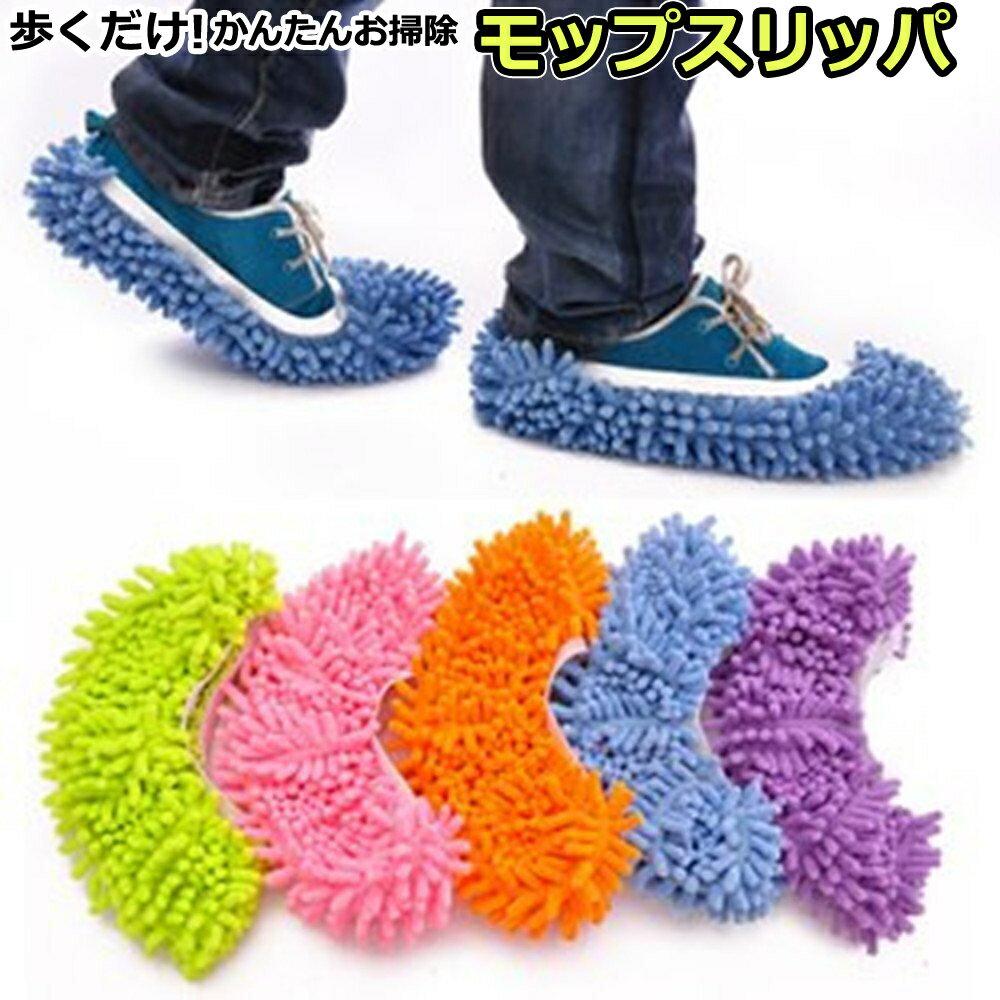 歩くだけで 簡単 お掃除 モップスリッパ