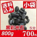 黒玉砂利(彩光石)自然玉 5分(12mm〜20mm) 小袋 800g