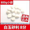 白玉砂利 ホワイト化粧砂利 8分(18mm〜28mm) 小袋 800g〔送料無料・離島別途〕