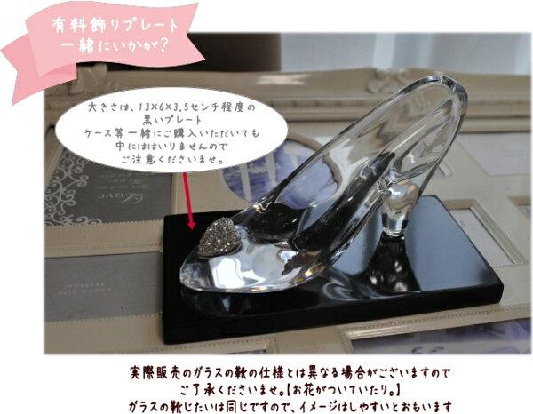 送料無料!高品質☆ディズニーランドのシンデレラ城☆ガラスの靴☆もちろんガラス製です☆:ホワイトデープロポーズ