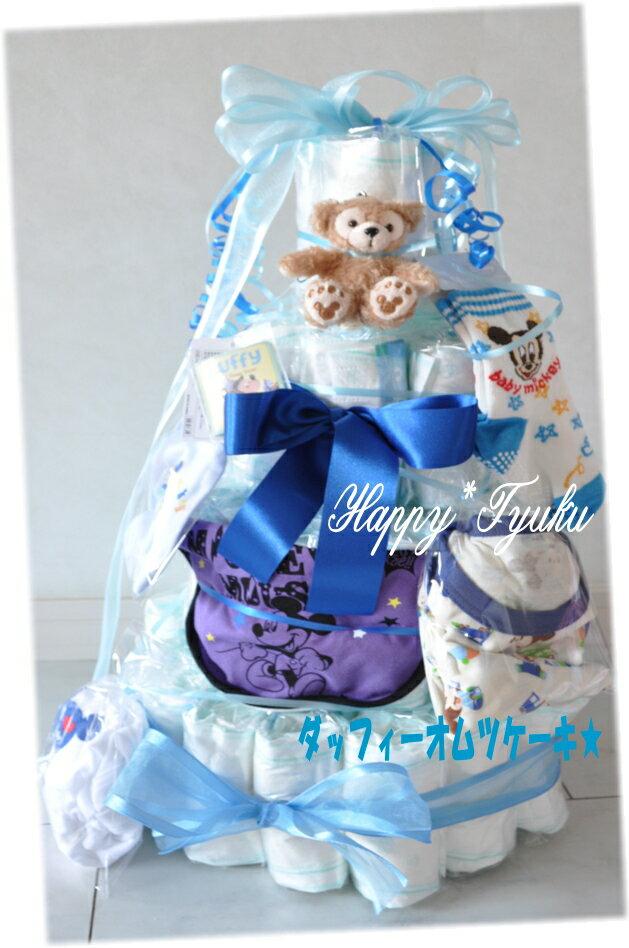 ブルー系オムツケーキ☆豪華4段!おまかせミッキーグッツ5個とダッフィーのストラップをおすけします!