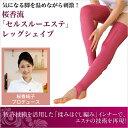 【送料無料】 桜香流 セルスルーエステレッグシェイプ