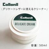 コロニル デリケートクリーム 革用クリーナー collonil<メール便不可>