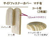 ムートンに最適な不織布洋服カバー【サイドファスナー衣装カバーマチ有・コート用】(2枚組)