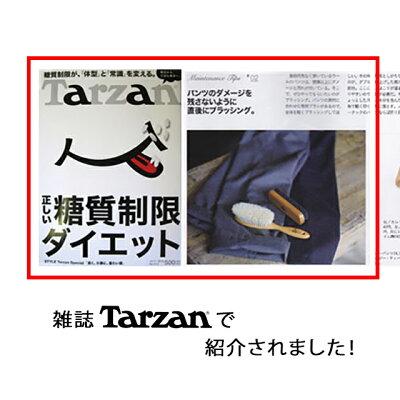雑誌Tarzanでも紹介されました。ケント洋服ブラシ