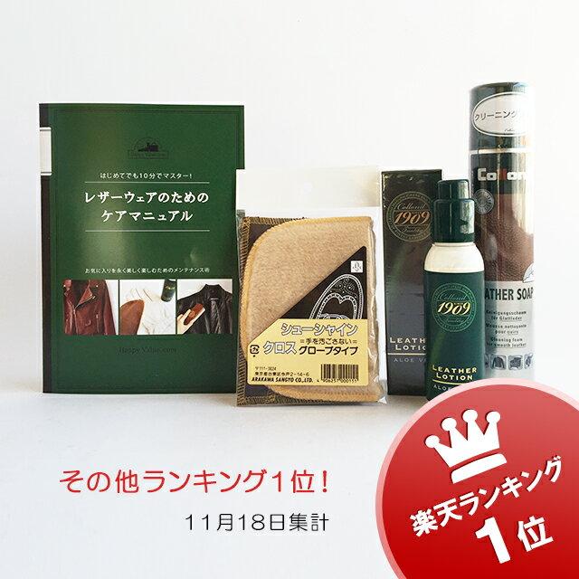 レザーウェア ファーストセット【送料無料】