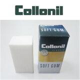 【Collonil コロニル】ソフトガミ