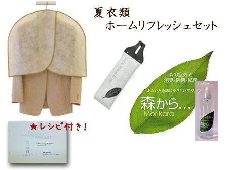 夏衣類のホームリフレッシュセット【送料無料】
