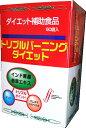 【代引手数料無料】【送料無料】トリプルバーニングダイエット3粒×60包(旧商品名 :インド式アーユル