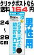 シリカクリン  消臭インソール 24cm〜29cm 男性用 126