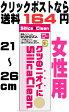 シリカクリン  消臭インソール 21cm〜26cm 女性用 133