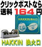 【邮件投递可对应】hakukinkairo 交换用喷火口 PEACOCK 换喷火口 PEACOCK喷火口120[【メール便対応可】ハクキンカイロ 交換用火口 PEACOCK 換火口 PEACOCK火口 120]
