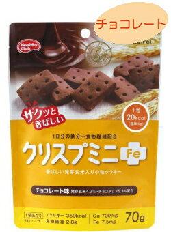 香ばしい発芽玄米入入り小粒クッキー 1粒20kcal(標準4g)クリスプミニFe [チョコレート]70g発芽玄米4.3% チョコチップ5.3%配合 282