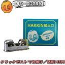 HAKKIN 換火口 ハクキンカイロ 交換用火口 (PEACOCK 換火口 PEACOCK火口) 229