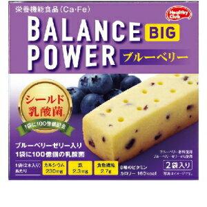 ハマダコンフェクト バランスパワービッグ ブルーベリー 2本×2袋入 160kcal 8種のビタミン 栄養機能食品(Ca・Fe) 558