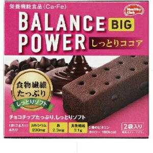 ハマダコンフェクト バランスパワービッグ しっとりココア 2本×2袋入 1本当たり80kcal 8種のビタミン 栄養機能食品(Ca・Fe)718