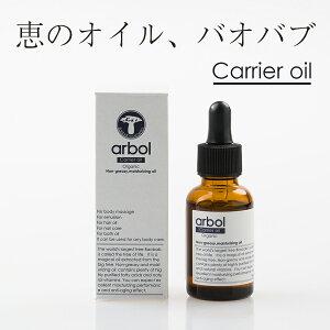 【hbC】キャリアオイル 妊婦さんにも安心 arbol(アル