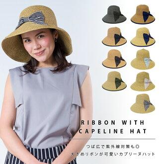 パイピングカプリーヌ all 4 colors one size fits all wide range of CBA in an elegant impression! ladies ' Hat Hat hat spring summer UV protection UV cut