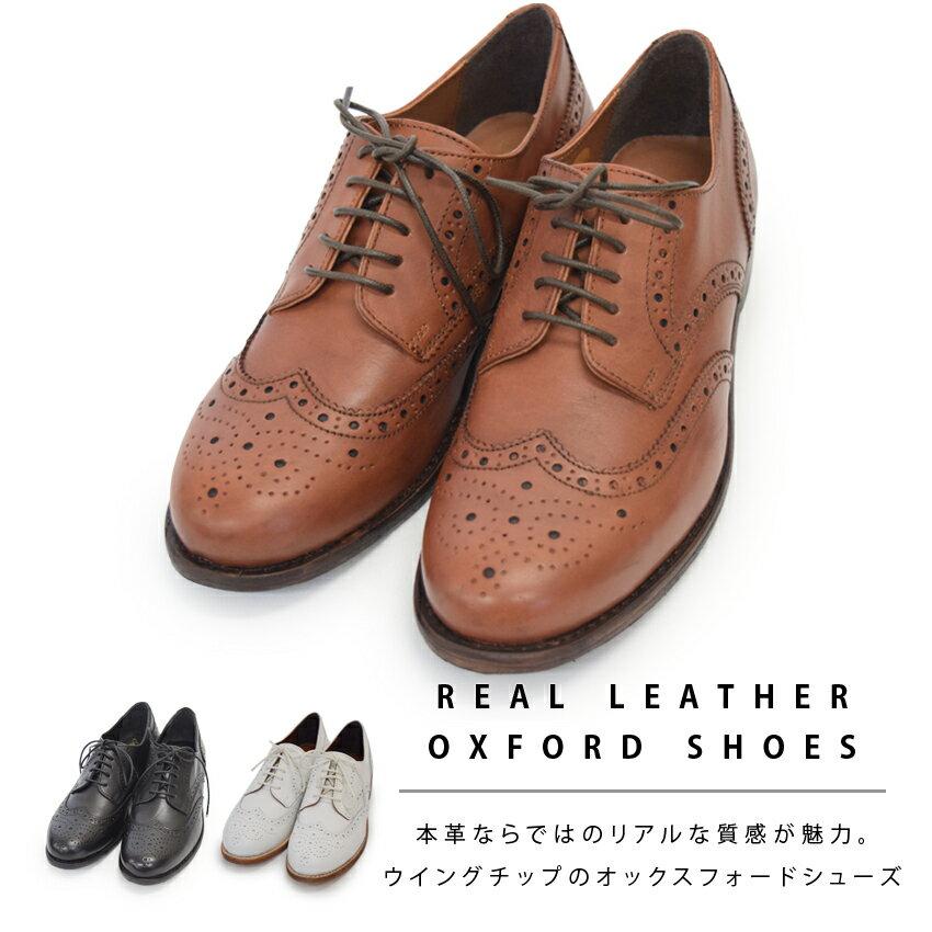 【9/25 0:00-23:59 店内全品ポイント10倍】レディース シューズリアルレザーオックスフォードシューズ レディース靴 シューズ おじ靴 メダリオン ウイングチップ 低ヒール 歩きやすい 低ヒールで長時間歩いても疲れづらい、リアルレザーのオックスフォードシューズ。本革なので履くたびに足に馴染んでいきます。