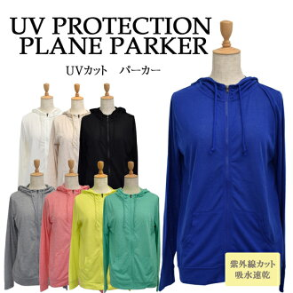 Solid UV Hoodie plain 11 colors! ■ UV UV alms also shut out! Tasty in reasonable price! women's long sleeve zip up Hoodie spring summer thin UV ultraviolet shielding cut beige white pink blue