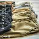 【OMNES】リラックスゆるパンツ テーパードストレッチイージーパンツ 全10色5サイズ展開! レディース ロングパンツ ボトムス テーパードパンツ HAPTIC ハプティック