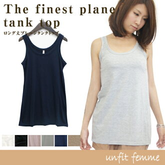 Best プレーンタンクトップ free size 5 colors charcoal beige long stuck to the sizing from the simple white gray black ladies long tank top simplicity