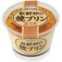RoomClip商品情報 - オハヨー乳業 新鮮卵の焼きプリン 140g 8個入り
