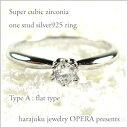 2種類の洗練デザインの一粒石リング。ダイヤ変更での婚約指輪のお見積りも可能!【 メール便送料無料 】...