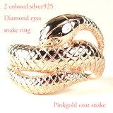 拿从两种颜色能选的钻石的眼的幸运的蛇指环。为由国内工作室的手艺人的谨慎认真的汉字的右旁���关注。在存在感有的财运的象征…欧洲永恒的爱的主题蛇指环。 【】【60%关断】【ranki[存在感ある金運の象徴…欧州で