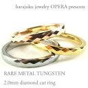 金属では最強の硬度。ダイヤモンドの次に硬いレアメタル。 【メール便送料無料】 メタリックシルバー ピンクゴールド イエローゴールド PVDコート タングステン ダイヤカット 2.0mm ユニセックス & ペア ピンキーリング by 原宿ジュエリーオペラ